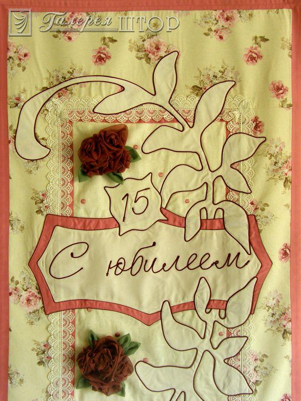 Поздравительная открытка из текстиля